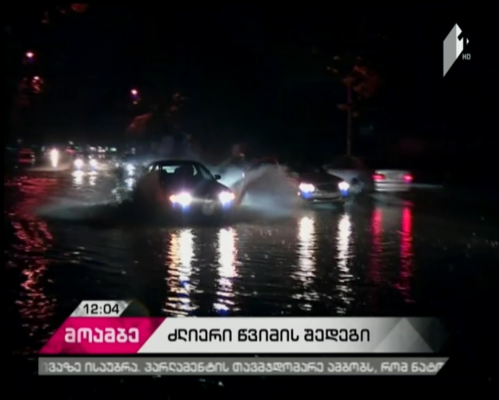 Heavy rain flooded several districts in Tbilisi