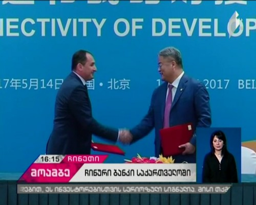 Chinese bank to be opened in Georgia