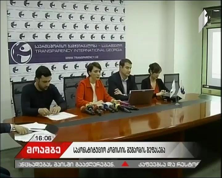 TI – Georgia evaluates work of Constitutional Commission