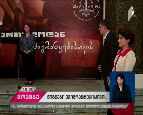 """GYLA continues campaign """"Books from Georgia for Emigrants"""""""
