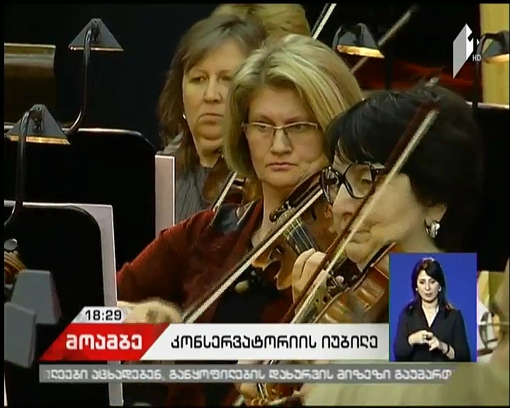 Gala-Concert dedicated to 100th jubilee of Tbilisi Conservatoire to be held