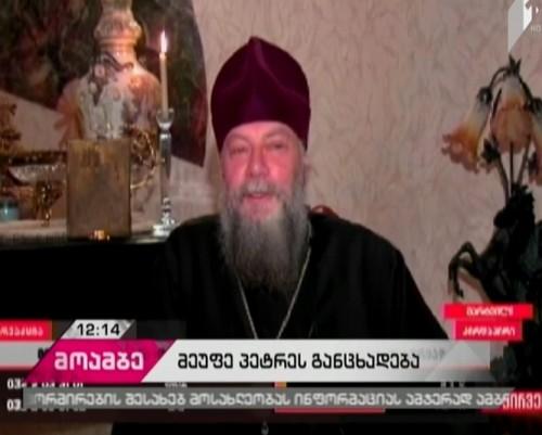 Mitropolit Petre says that Archpriest Giorgi Mamaladze sent him letter from prison