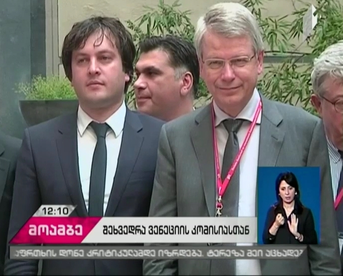 Chairman of Parliament summed up results of conference in Berlin