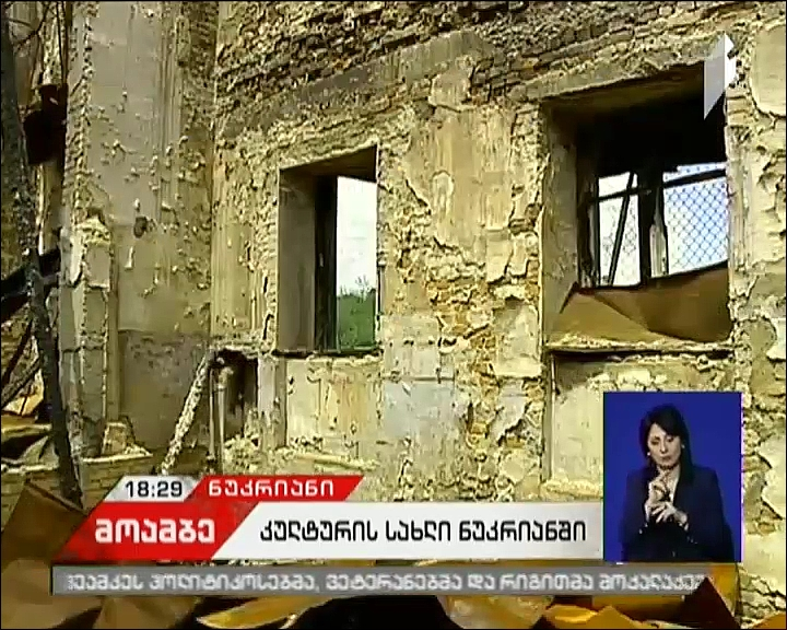 Rehabilitation of Nukriani Culture House postponed