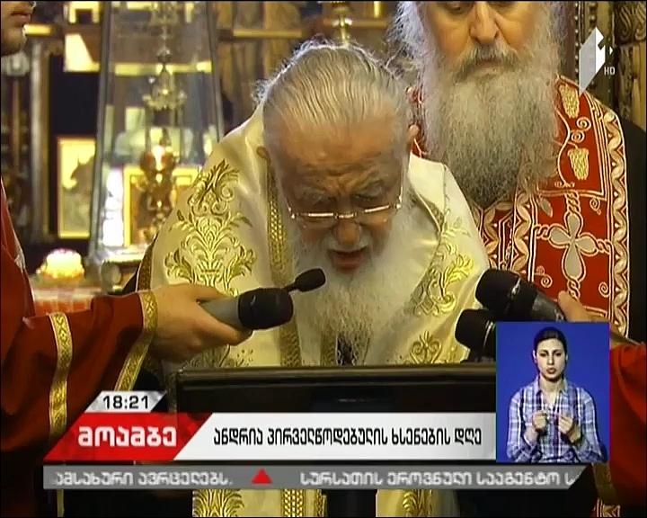 ანდრია პირველწოდებულის ხსენების დღე - კათოლიკოს-პატრიარქმა სიონის ტაძარში პარაკლისი გადაიხადა