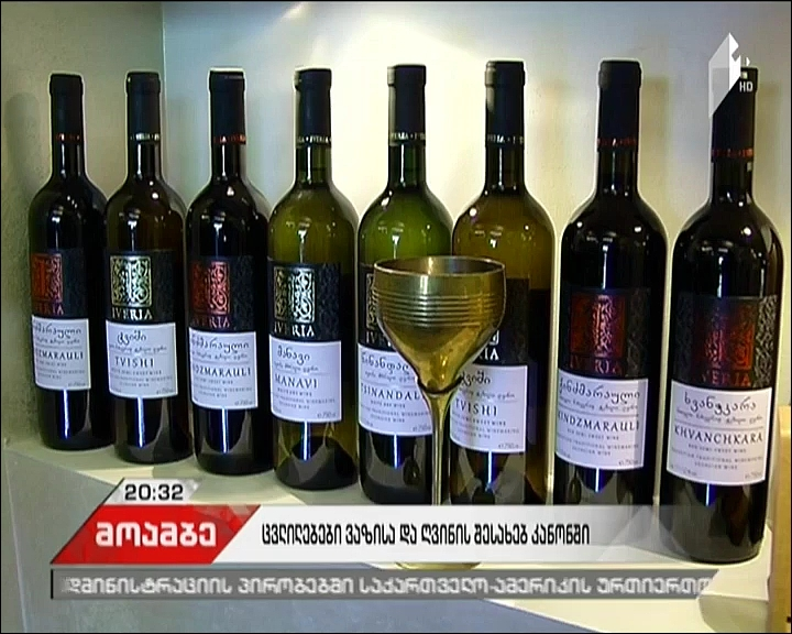 Will rules for exporting wine become stricter?