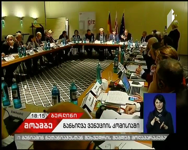Discussion on Constitutional Changes starts in Berlin