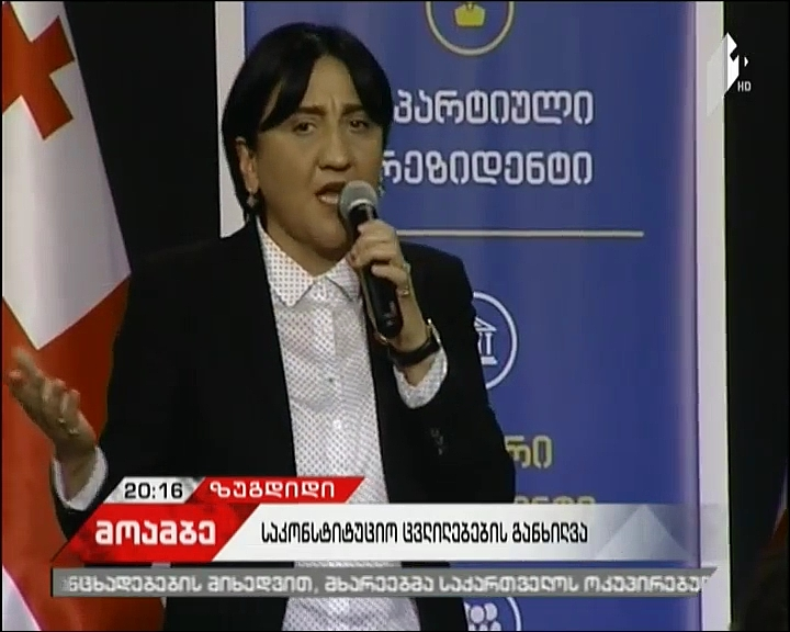 Package of Constitutional changes introduced to Zugdidi locals