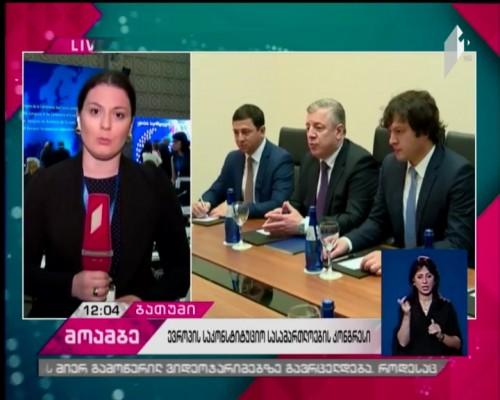 Congress of European Constitutional Courts opens in Batumi