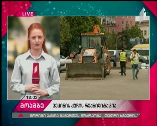 Peking Avenue rehabilitation works continue