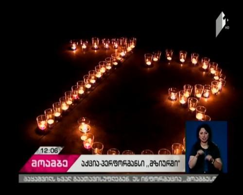 """""""არ დაივიწყო 13 ივნისი"""" - აქცია-პერფორმანსი ,მზიურის"""" ამფითეატრში"""