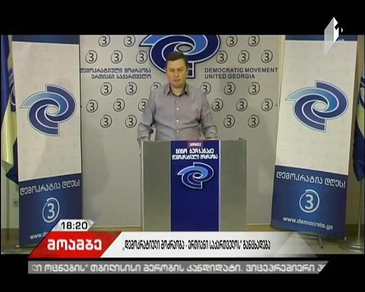 Democratic Movement to open complaint against Justice Ministry