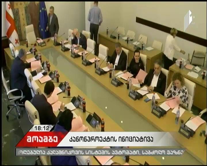 Legislative amendments on Public Broadcaster initiated in Parliament