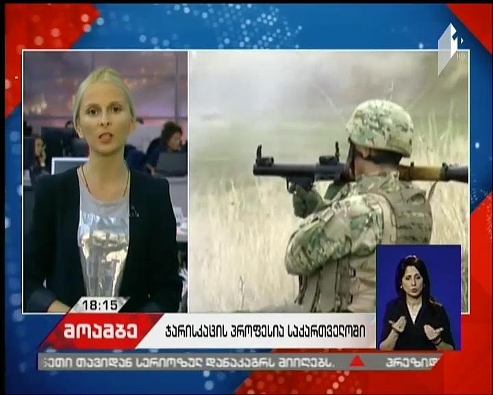 რა პრობლემებზე საუბრობენ ყოფილი სამხედროები და რას პასუხობს მათ თავდაცვის უწყება