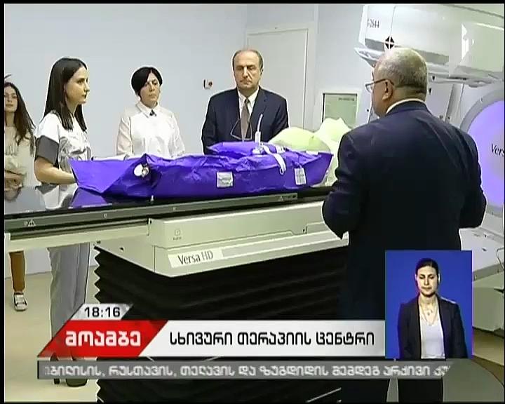 თბილისში მსოფლიო სტანდარტების  სხივური მედიცინის ცენტრი გაიხსნა