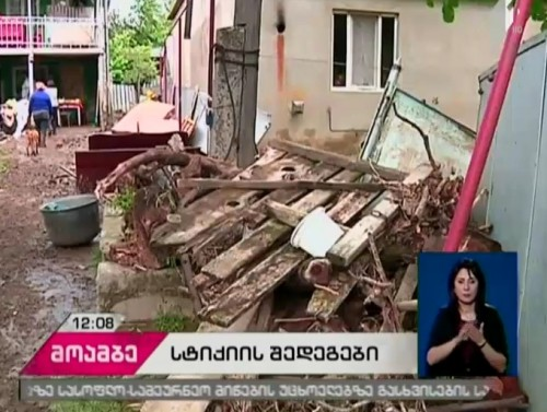 Damage inflicted to Surami and Khashuri being calculated