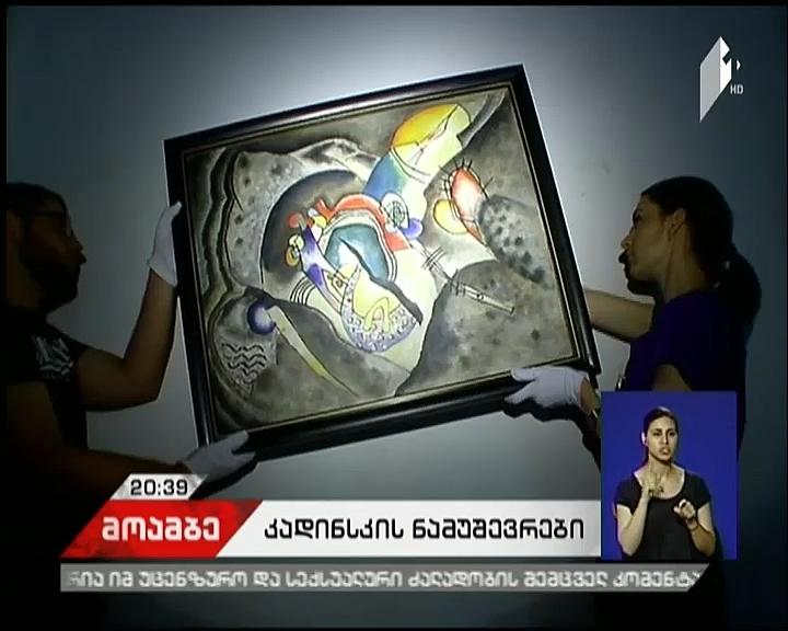 ხელოვნების მუზეუმში ვასილი კანდინსკის ორი ცნობილი ნახატი გამოიფინება