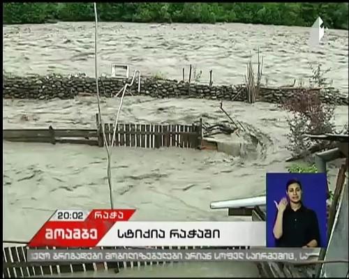 Flood hits Racha region