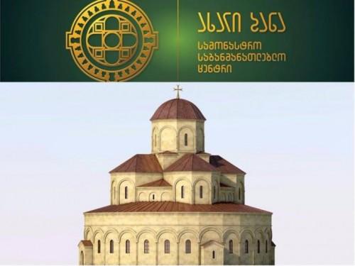 ხაშურში ახალი ბანას სამონასტრო- საგანმანათლებლო კომპლექსის მშენებლობა იწყება