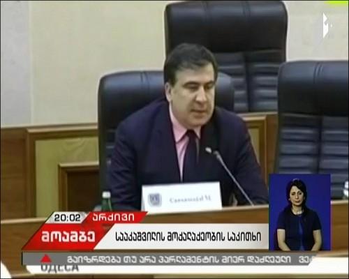 Mikheil Saakashvili loses Ukrainian citizenship
