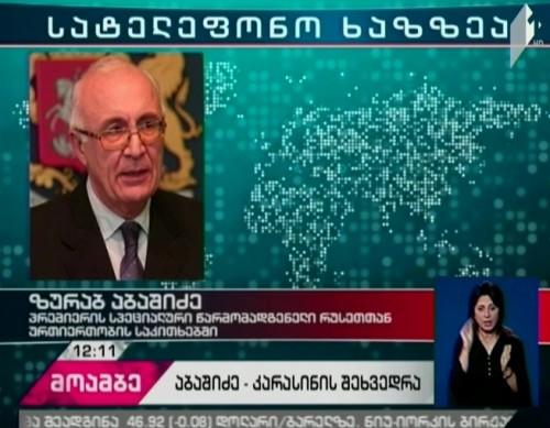 Special Representative of Georgian PM to depart for Prague