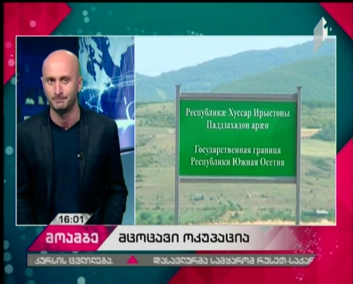 NGO sector applies to the Georgian government and international community