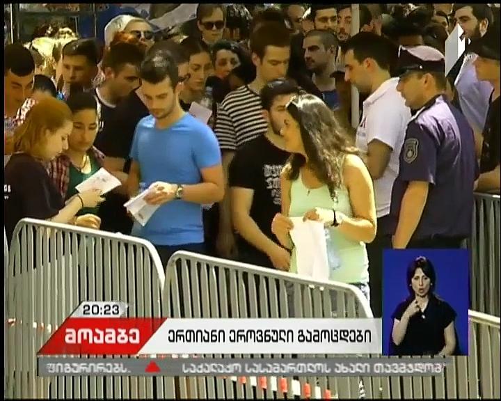 ერთიანი ეროვნული გამოცდები დაიწყო - პირველი ტესტირება ქართულ ენასა და ლიტერატურაში ჩატარდა
