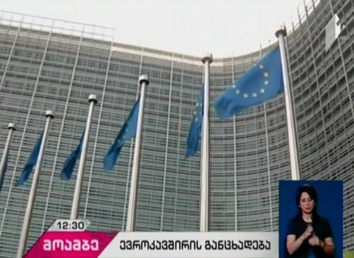EU mulls sanctions against Poland over court reforms