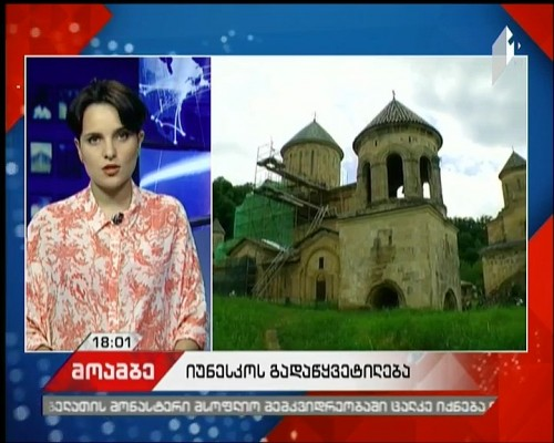 UNSECO made decision on Gelati Monastery and Bagrati Temple