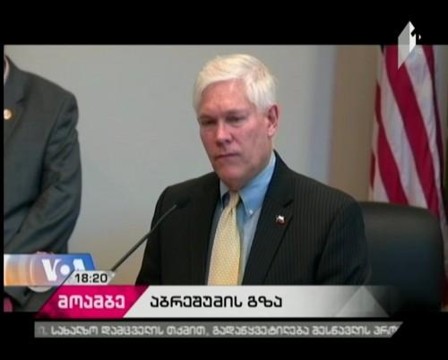 """ახალი """"აბრეშუმის გზის"""" ქვეყნებზე იმსჯელეს აშშ-ის კონგრესში, სადაც ქართული მხარეც მონაწილეობდა"""