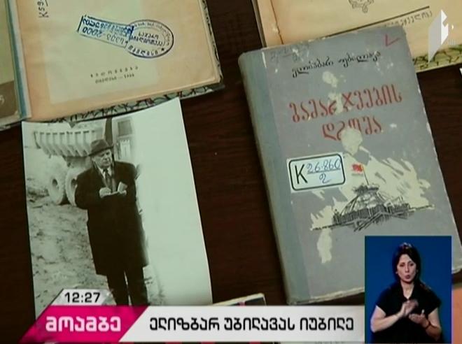 ქართველი მწერლისა და ჟურნალისტის ელიზბარ უბილავას 100 წლის იუბილე ეროვნულ ბიბლიოთეკაში აღინიშნა