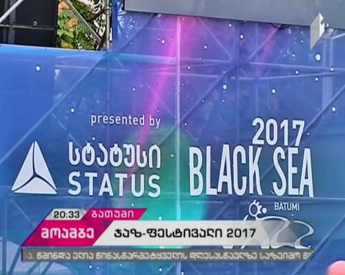 შავი ზღვის ჯაზ-ფესტივალი - ჯოს სტოუნი კონცერტს ბათუმში დღეს გამართავს
