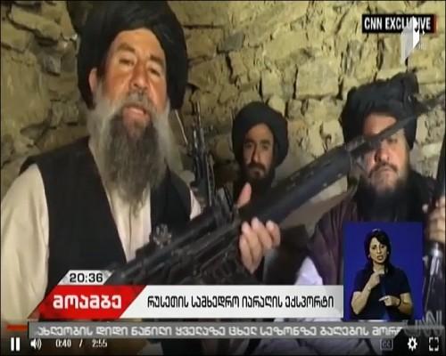 """CNN - რუსეთი ავღანეთში მოძრაობა """"თალიბანს"""" იარაღს აწვდის"""