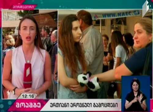 ერთიანი ეროვნული გამოცდები დღეს ქართულ ენასა და ლიტერატურაში ტარდება