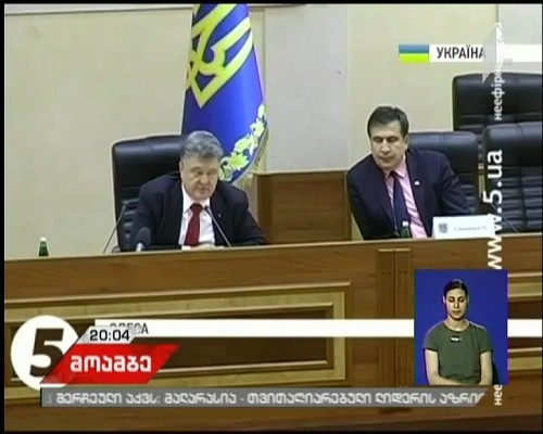 Georgia waiting for decision of Ukraine about extradition of Mikheil Saakashvili