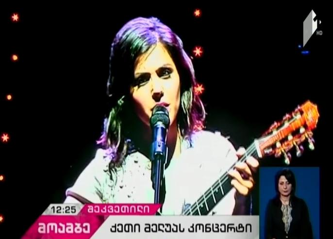 Katie Melua held concert at Black Sea Arena