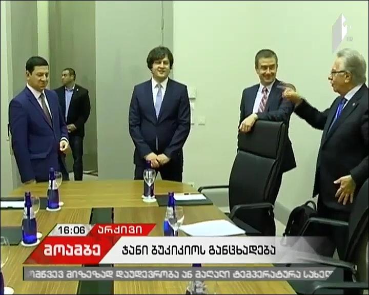 ჯანი ბუკიკიო - ვენეციის კომისია ვერ ჩაერევა კონსენსუსის მიღწევის პროცესში, ეს ქართული პოლიტიკური პარტიების გადასაწყვეტია