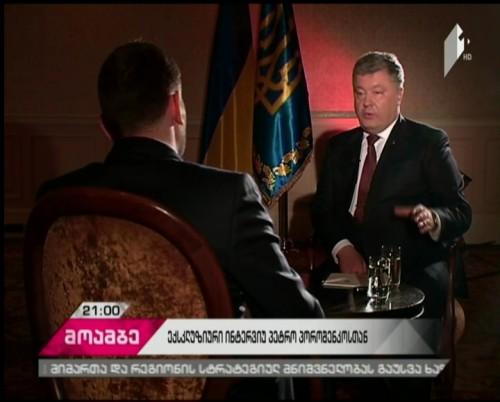 """Georgia and Ukraine has one aggressor-Russia"" – Exclusive interview with Petro Poroshenko"