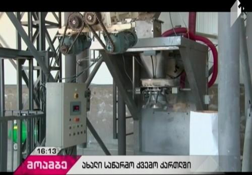 New factory opened in Kvemo Kartli region