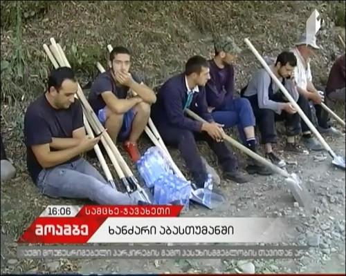 Investigation to determine causes of fire in Abastumani