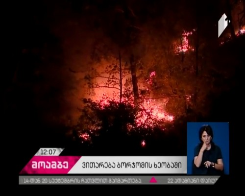 Flames intensified near Ardagani cemetery last night