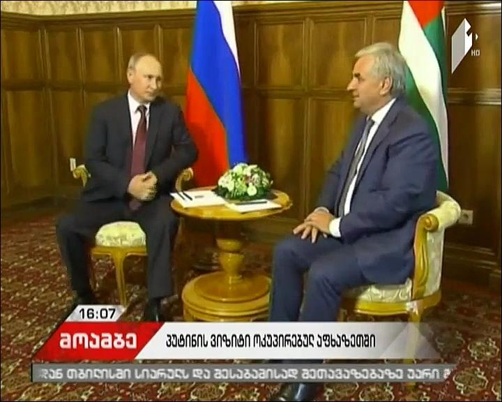 Georgian President's Administration evaluates Putin's Abkhazian visit