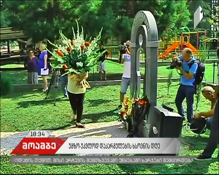 International Day of Disappeared marked in Zugdidi