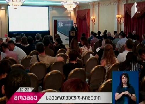 თბილისში მიმდინარე  ბიზნესფორუმს 44 ჩინური კომპანიის 80-მდე ბიზნესმენი ესწრება