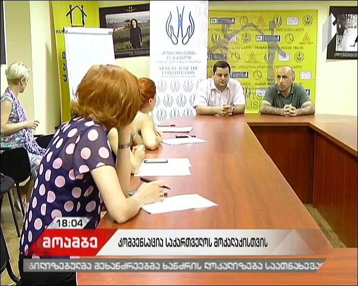 რუსეთის ხელისუფლებამ ევროსასამართლოს გადაწყვეტილება პირველად აღასრულა - 2006 წელს დეპორტირებულ ქართველს 30 000 ევროს კომპენსაცია ჩაურიცხა