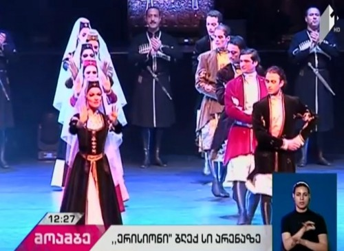 Black Sea Arena hosts concert of Erisioni