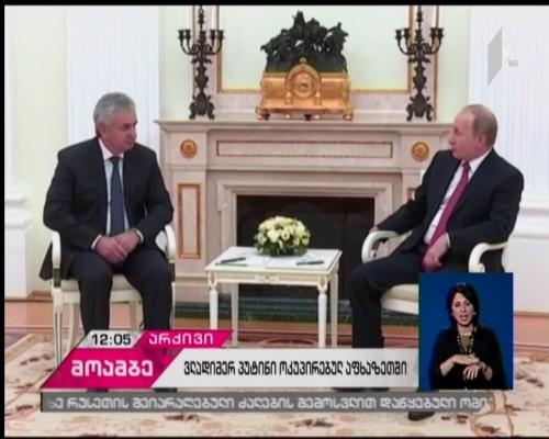 Vladimir Putin plans to arrive in occupied Abkhazia region on August 8