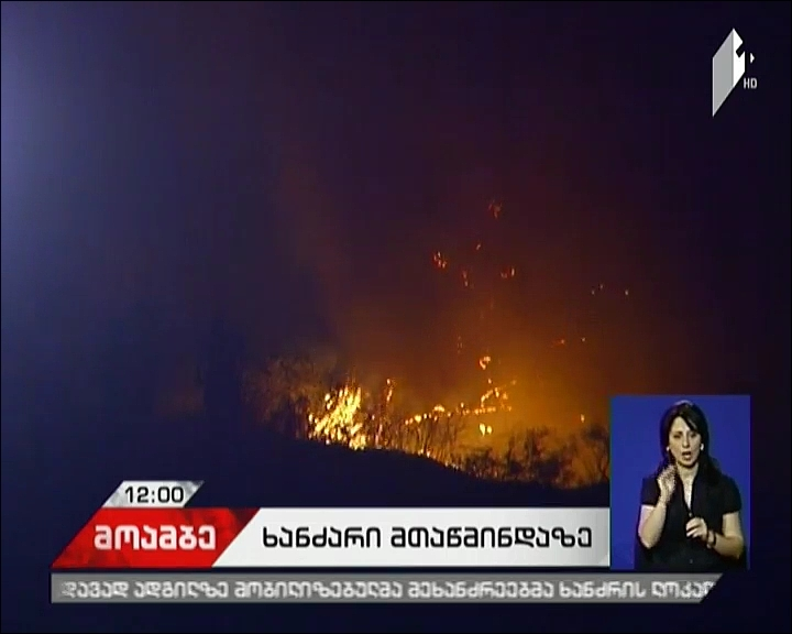 Fire at Mtatsminda hillside