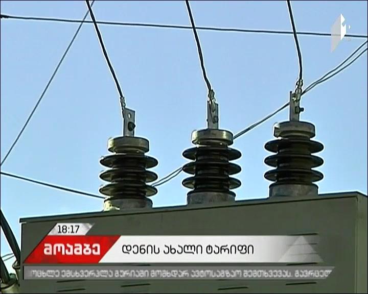 კახეთში აბონენტთა ნაწილს ელექტროენერგიის გადასახადი პირველი სექტემბრიდან გაეზრდება
