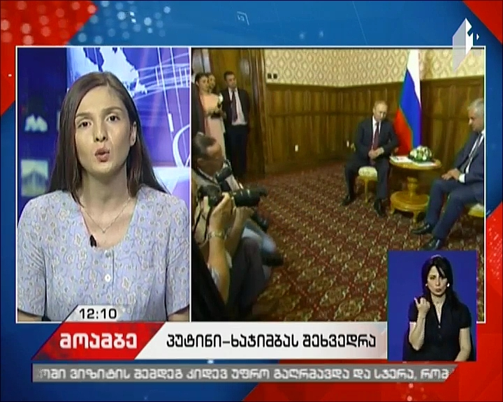 """Foreign Ministry terms Putin's """"visit"""" to Abkhazia as gross violation of fundamental norms"""